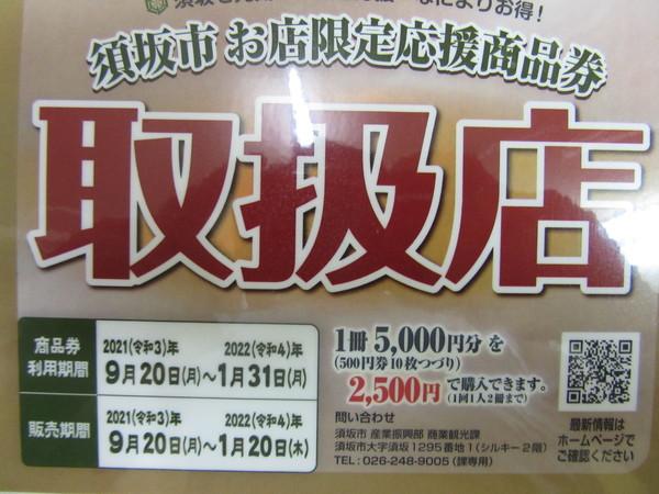 お得な「須坂市お店限定応援商品券」を取り扱ってます。使って喜び2倍❕2倍❕
